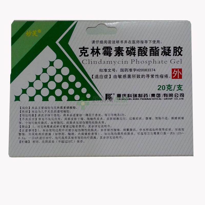 克林霉素说明书用量_罗红霉素胶囊图片