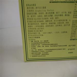 白云山 清开灵口服液(广州白云山明兴制药有限公司)-明兴制药包装侧面图3