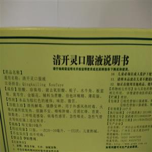 白云山 清开灵口服液(广州白云山明兴制药有限公司)-明兴制药包装侧面图2