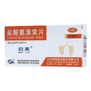 贝莱 盐酸氨溴索片
