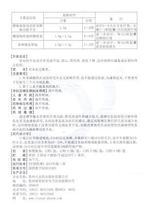 安多明 羟苯磺酸钙胶囊(贵州天安药业股份有限公司)-贵州天安说明书背面图2