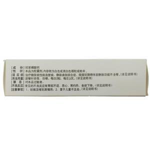 安多明 羟苯磺酸钙胶囊(贵州天安药业股份有限公司)-贵州天安包装侧面图3