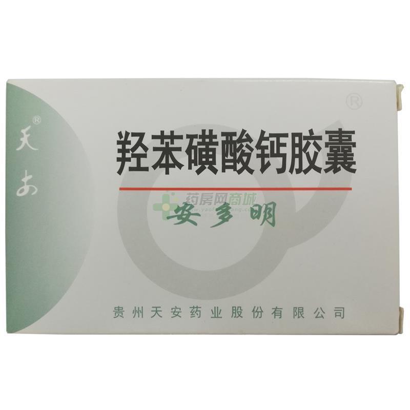 安多明 羟苯磺酸钙胶囊(贵州天安药业股份有限公司)-贵州天安