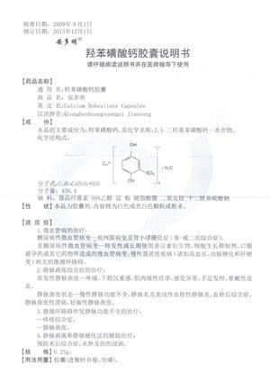 安多明 羟苯磺酸钙胶囊(贵州天安药业股份有限公司)-贵州天安说明书背面图1