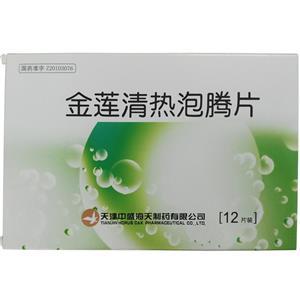 金蓮清熱泡騰片