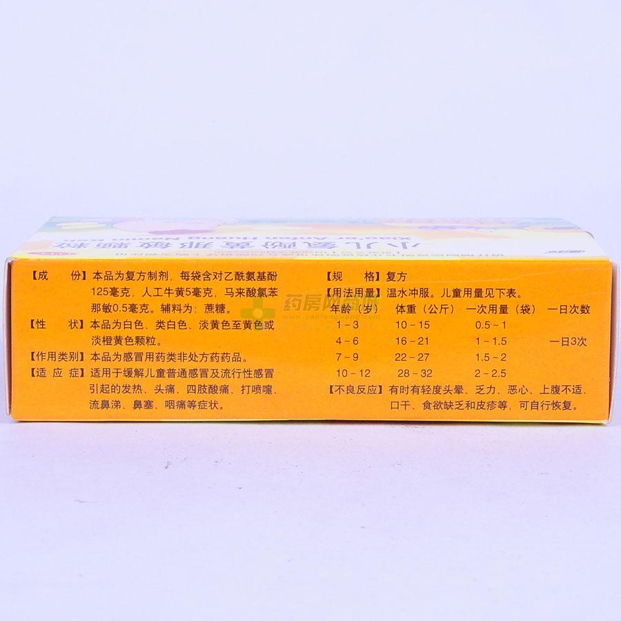 小儿感冒 小儿氨酚黄那敏颗粒(湖北御金丹药业有限公司)-湖北御金丹