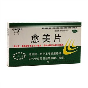 云藥 愈美片(江蘇云陽集團藥業有限公司)-江蘇云陽包裝側面圖1
