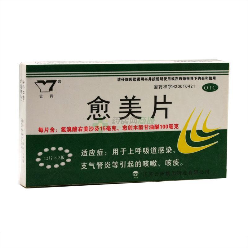 云藥 愈美片(江蘇云陽集團藥業有限公司)-江蘇云陽