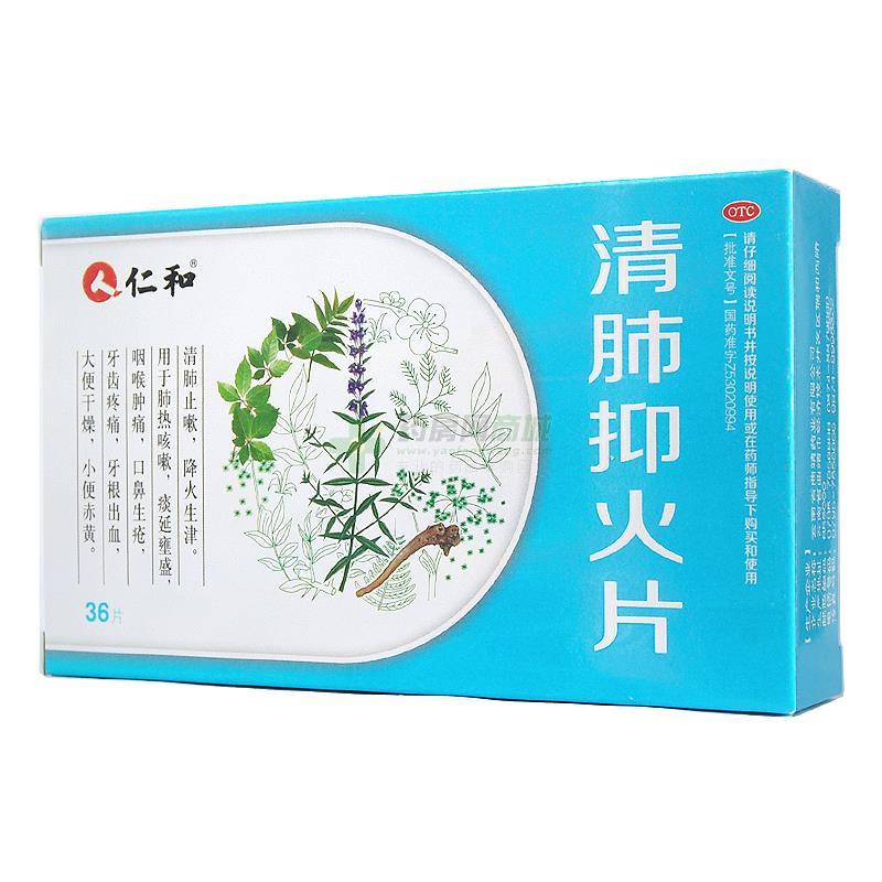 仁和 清肺抑火片(云南省曲靖药业有限公司)-云南曲靖