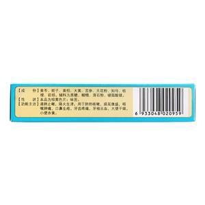 仁和 清肺抑火片(云南省曲靖药业有限公司)-云南曲靖包装细节图1