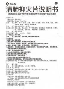 仁和 清肺抑火片(云南省曲靖药业有限公司)-云南曲靖说明书背面图1
