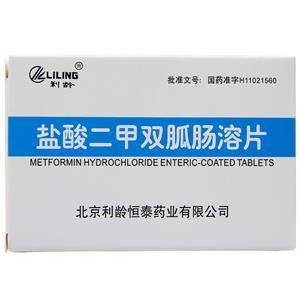 利齡 鹽酸二甲雙胍腸溶片