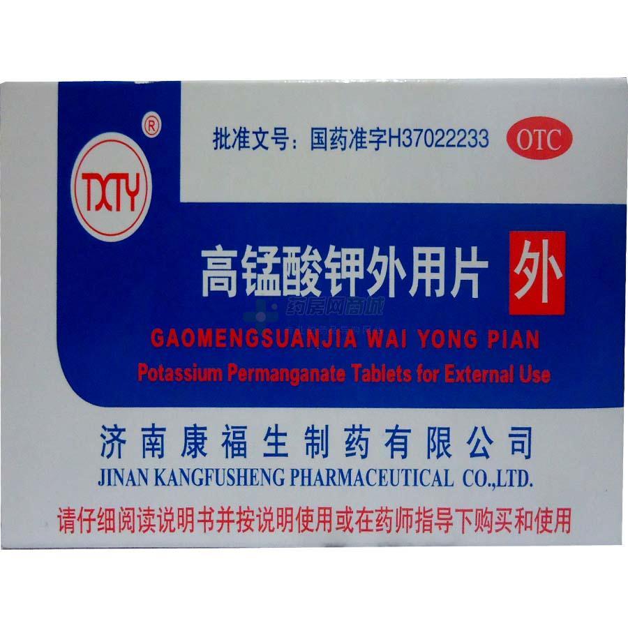 高錳酸鉀外用片(濟南康福生制藥有限公司)-濟南康福生