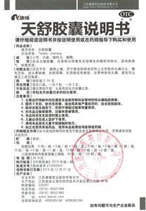 康緣 天舒膠囊(江蘇康緣藥業股份有限公司)-江蘇康緣說明書背面圖1