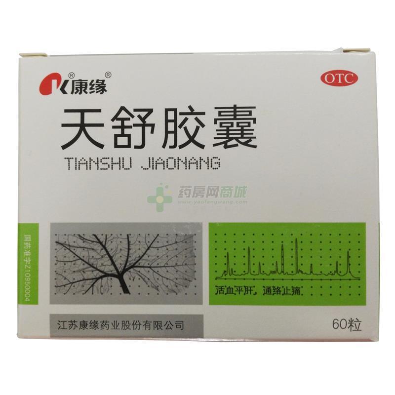 康緣 天舒膠囊(江蘇康緣藥業股份有限公司)-江蘇康緣