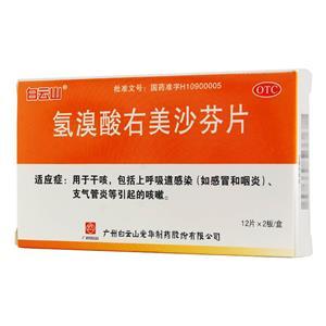 白云山 氫溴酸右美沙芬片
