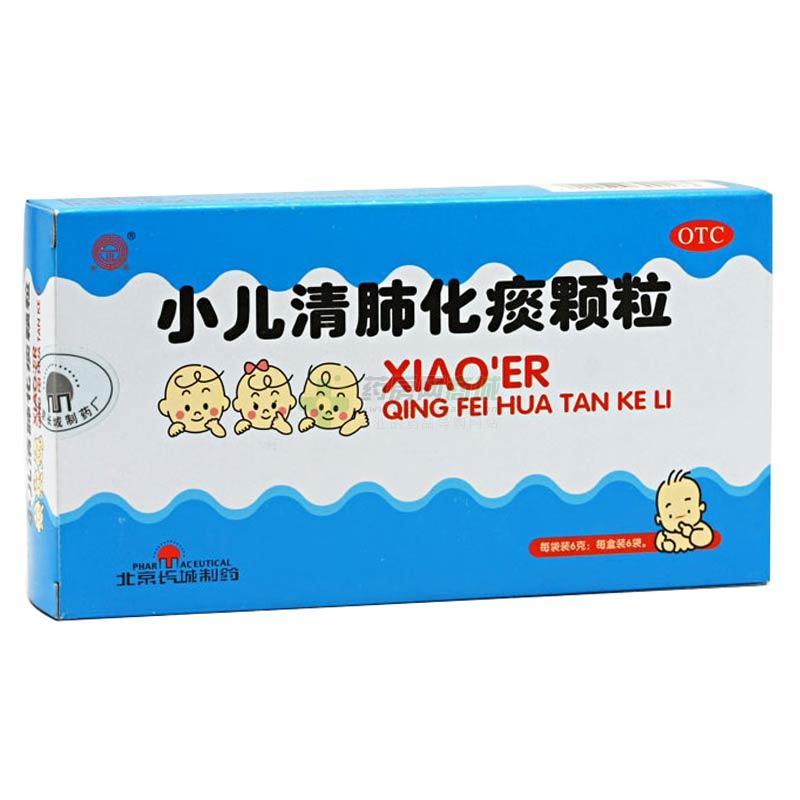 京丰 小儿清肺化痰颗粒(北京长城制药有限公司)-长城制药