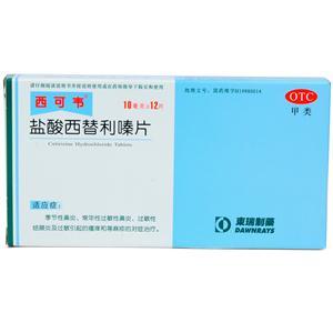 鹽酸西替利嗪片價格貴嗎 12片的多少錢一盒