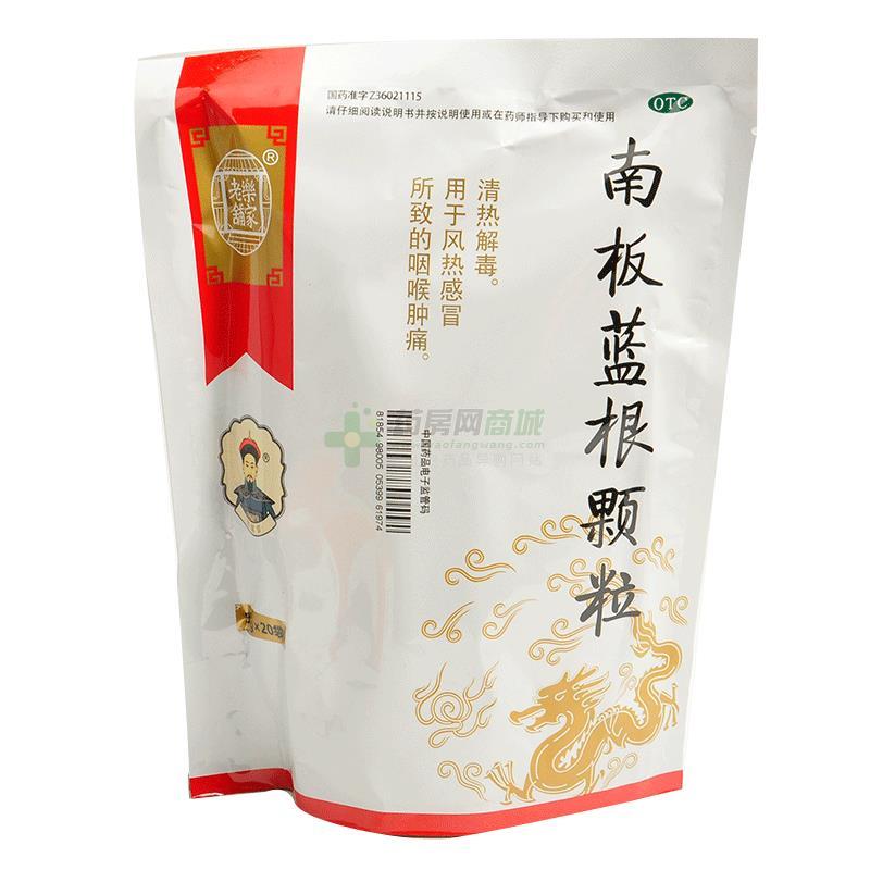南板蓝根颗粒(江西九连山药业有限公司)-江西九连山