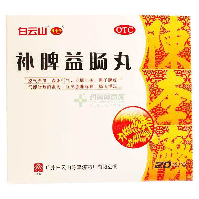 补脾益肠丸(广州白云山陈李济药厂有限公司)-广州陈李济