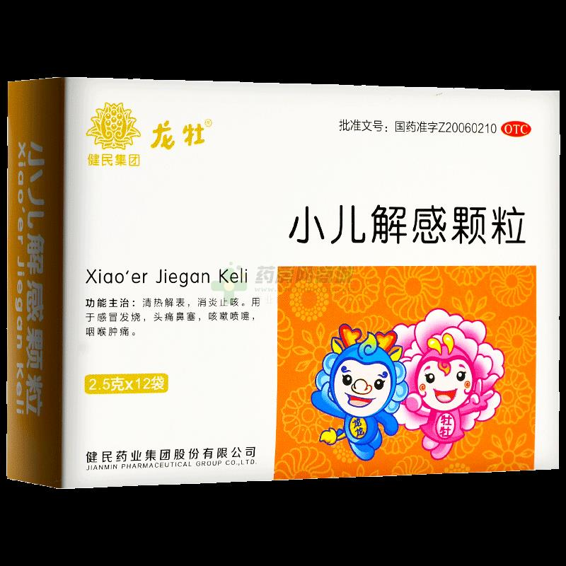 龙牡 小儿解感颗粒(健民药业集团股份有限公司)-健民药业