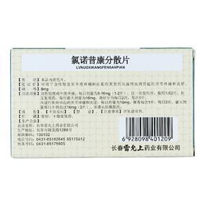 诺普伦 氯诺昔康分散片(长春雷允上药业有限公司)-长春雷允上包装侧面图3