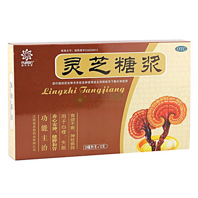 靈芝糖漿(江西省芙蓉堂藥業股份有限公司)-芙蓉堂藥業