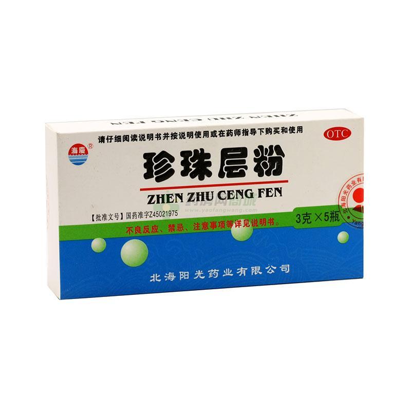 珍珠層粉(廣西大海陽光藥業有限公司)-廣西大海