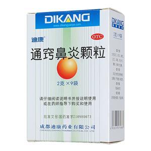 迪康 通窍鼻炎颗粒(成都迪康药业有限公司)-成都迪康包装侧面图1
