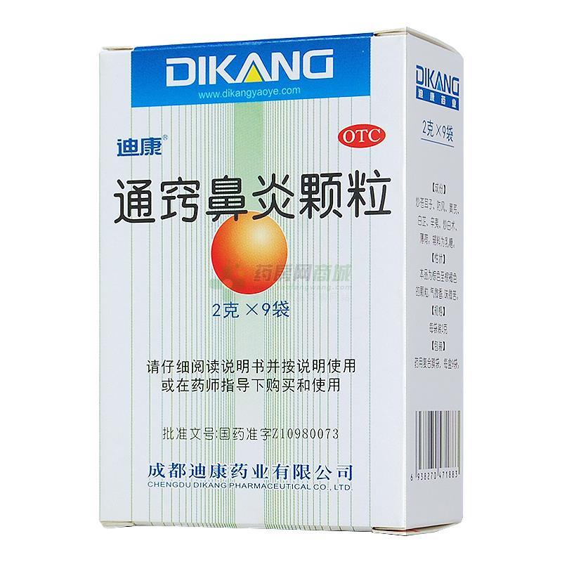 迪康 通窍鼻炎颗粒(成都迪康药业有限公司)-成都迪康