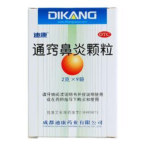 迪康 通窍鼻炎颗粒(成都迪康药业有限公司)-成都迪康包装侧面图2
