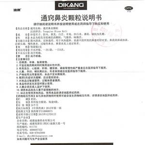 迪康 通窍鼻炎颗粒(成都迪康药业有限公司)-成都迪康说明书背面图1