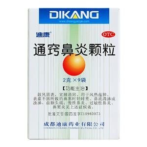迪康 通窍鼻炎颗粒(成都迪康药业有限公司)-成都迪康包装侧面图3