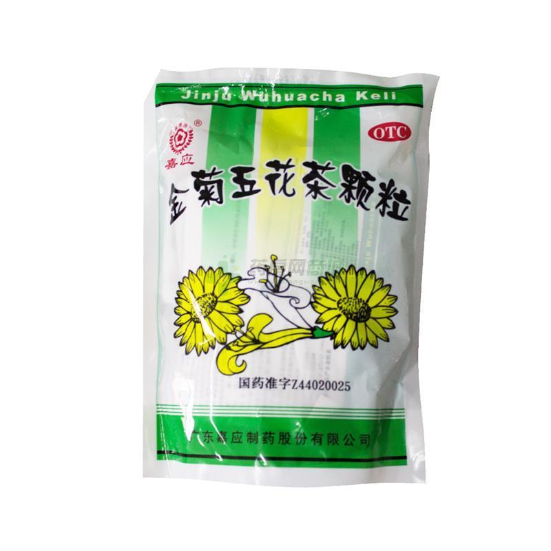 金菊五花茶颗粒(广东嘉应制药股份有限公司)-广东嘉应