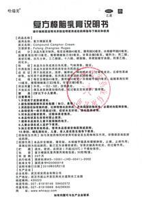 哈瑞美 復方樟腦乳膏(武漢諾安藥業有限公司)-武漢諾安說明書背面圖1