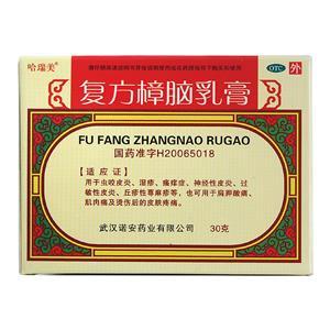 哈瑞美 復方樟腦乳膏(武漢諾安藥業有限公司)-武漢諾安包裝側面圖2