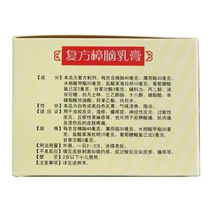 哈瑞美 復方樟腦乳膏(武漢諾安藥業有限公司)-武漢諾安包裝細節圖2