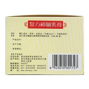 哈瑞美 復方樟腦乳膏(武漢諾安藥業有限公司)-武漢諾安包裝細節圖1