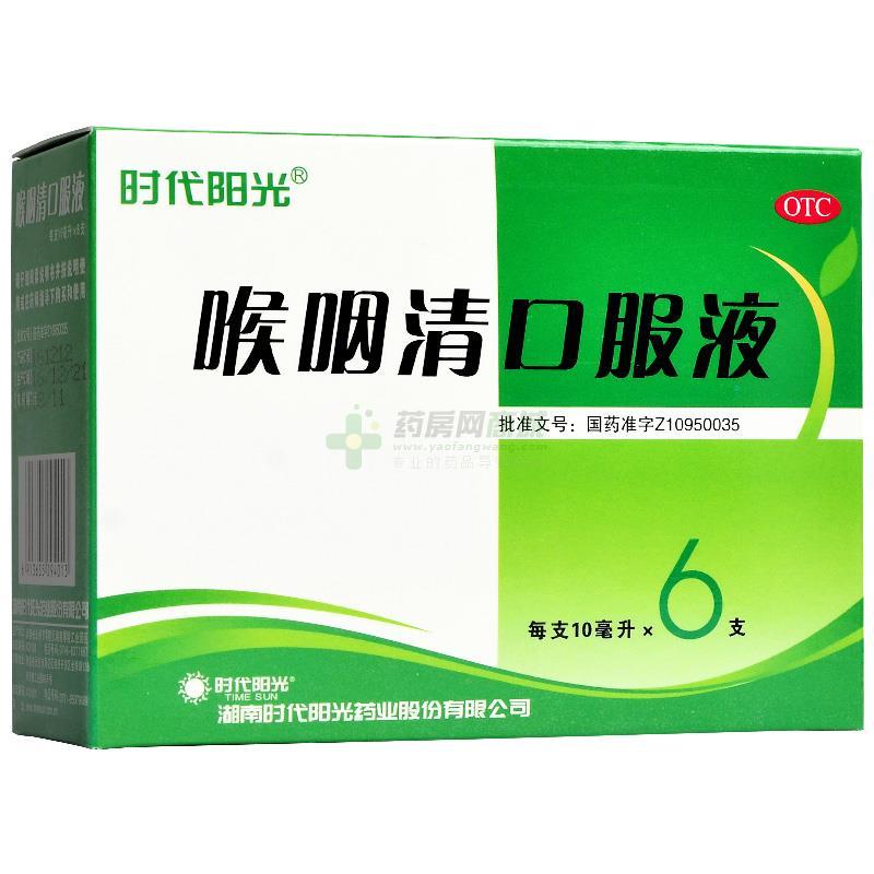時代陽光 喉咽清口服液(湖南時代陽光藥業股份有限公司)-湖南時代陽光