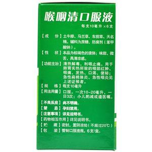 時代陽光 喉咽清口服液(湖南時代陽光藥業股份有限公司)-湖南時代陽光包裝細節圖1