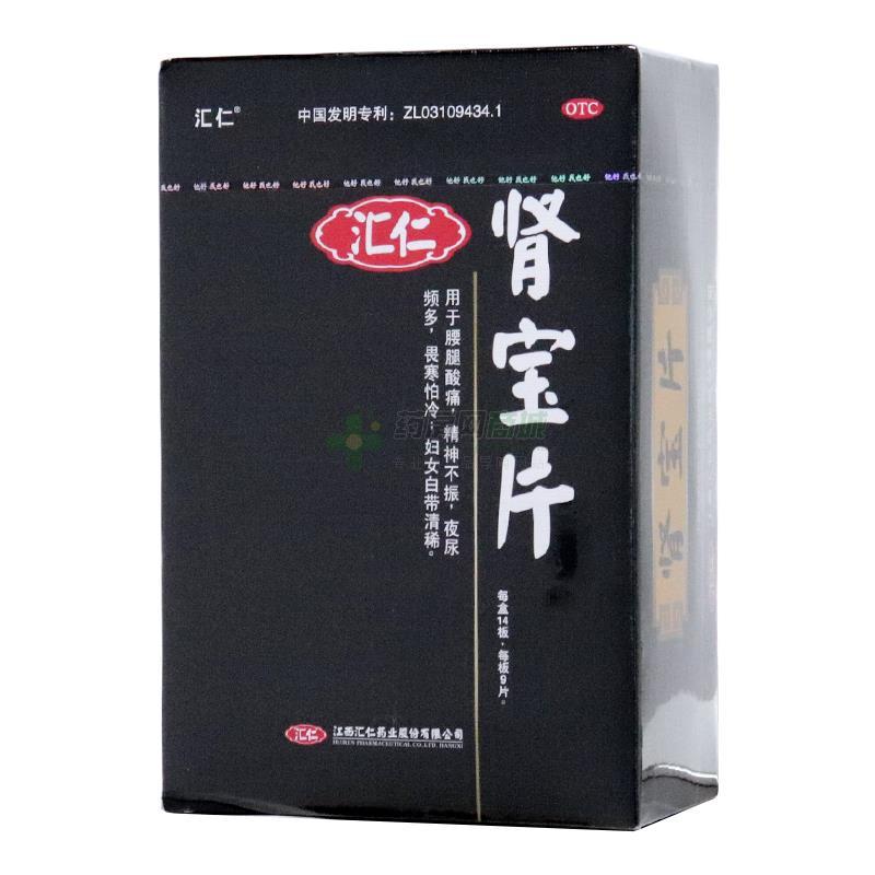 匯仁 腎寶片(江西匯仁藥業股份有限公司)-匯仁藥業