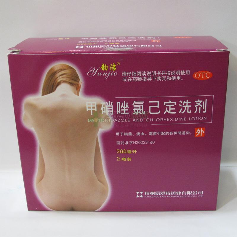 甲硝唑氯己定洗剂(杭州易舒特药业有限公司)-杭州易舒特