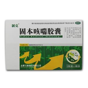固本咳喘胶囊(合肥今越制药有限公司)-今越制药包装侧面图2