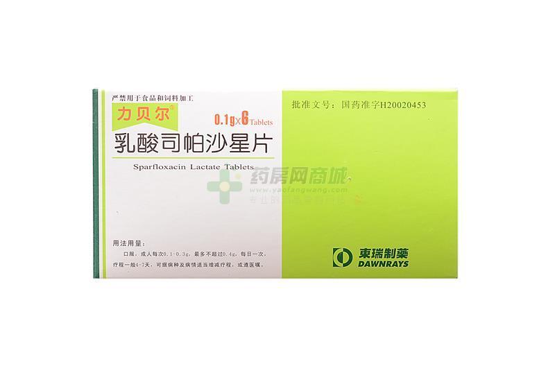 力贝尔 乳酸司帕沙星片(苏州东瑞制药有限公司)-苏州东瑞