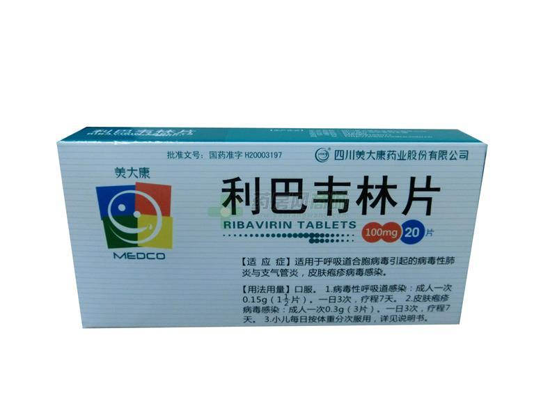 利巴韋林片(四川美大康藥業股份有限公司)-四川美大康