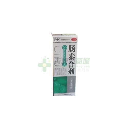 正士 腸泰合劑(吉林省力勝制藥有限公司)-力勝制藥