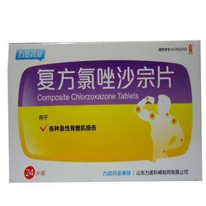 复方氯唑沙宗片价格贵吗  12片多少钱?