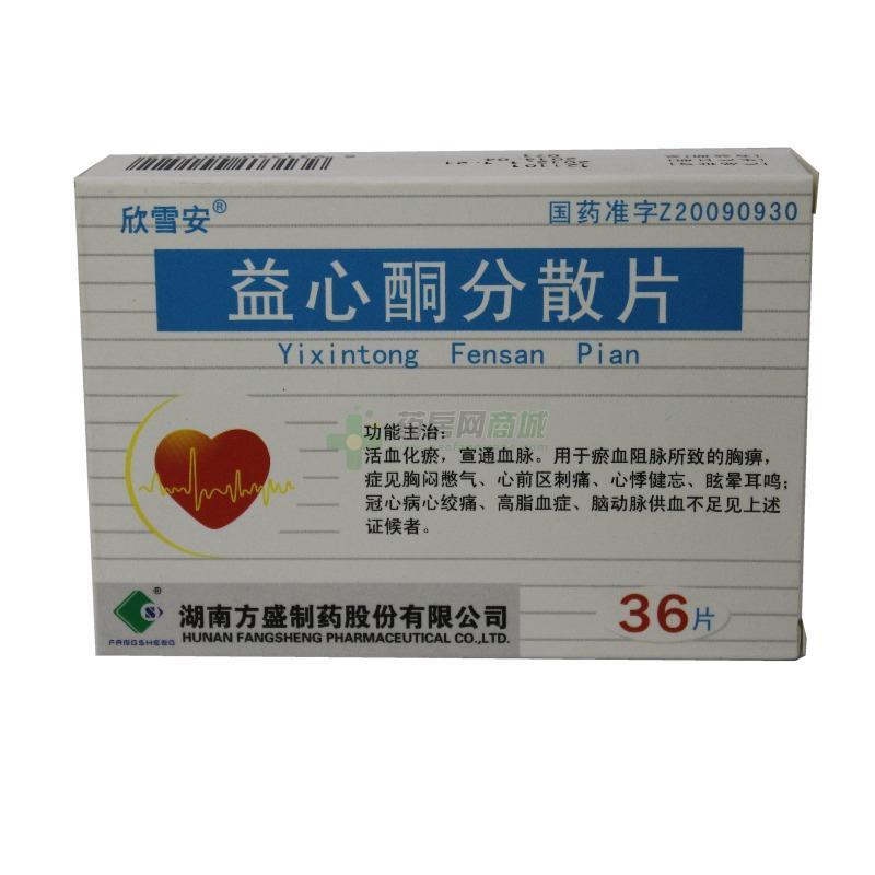 欣雪安 益心酮分散片(湖南方盛制药股份有限公司)-方盛制药