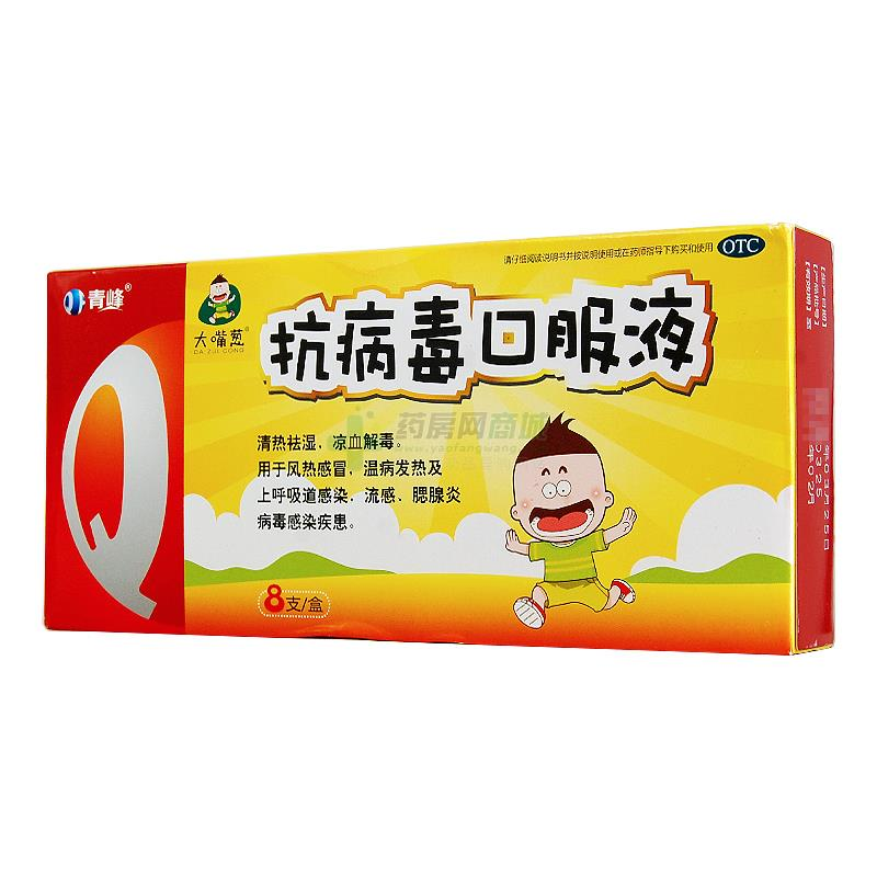 青峰 抗病毒口服液(江西青峰药业有限公司)-江西青峰