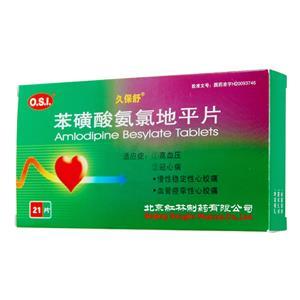 久保舒 苯磺酸氨氯地平片